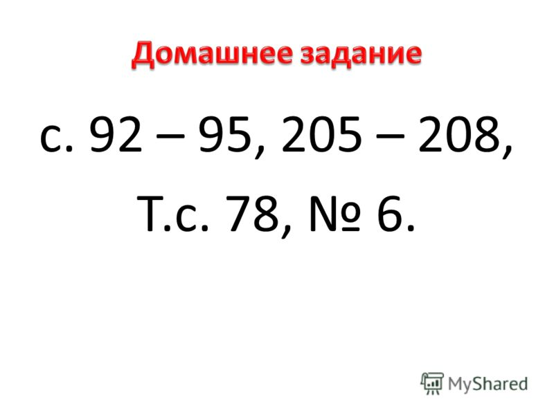 с. 92 – 95, 205 – 208, Т.с. 78, 6.