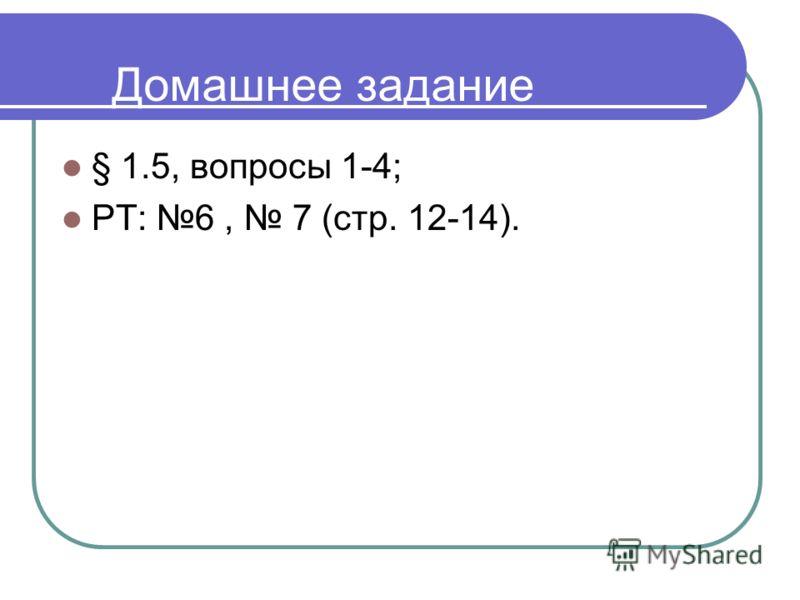 Домашнее задание § 1.5, вопросы 1-4; РТ: 6, 7 (стр. 12-14).