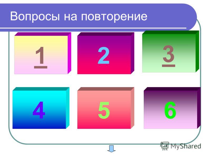 1 4 2 5 3 6 Вопросы на повторение
