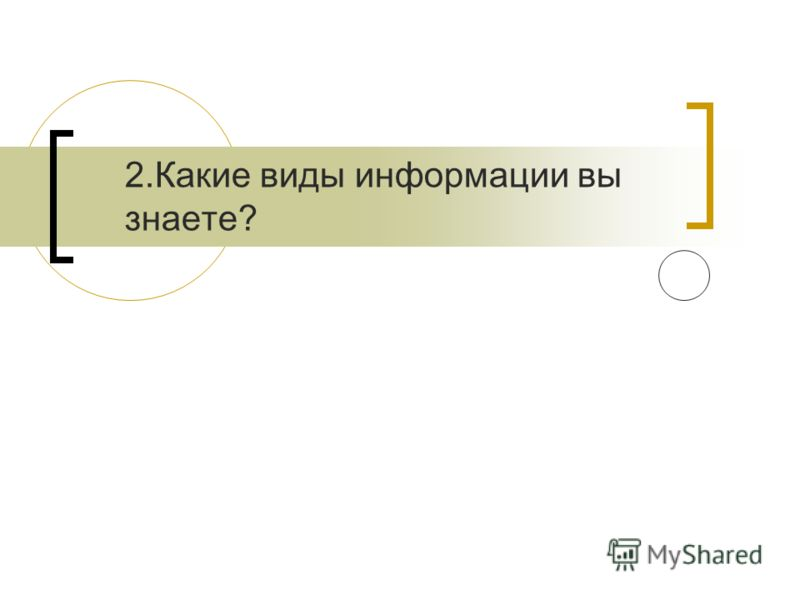2.Какие виды информации вы знаете?