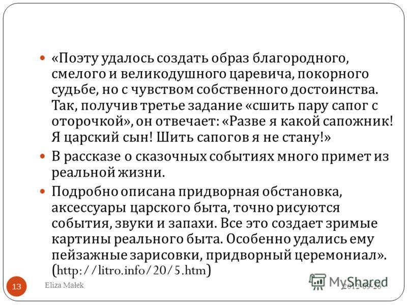 2012-09-26 Eliza Małek 13 « Поэту удалось создать образ благородного, смелого и великодушного царевича, покорного судьбе, но с чувством собственного достоинства. Так, получив третье задание « сшить пару сапог с оторочкой », он отвечает : « Разве я ка