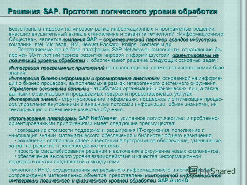 Решения SAP. Прототип логического уровня обработки компаниястратегический партнер грандов индустрии Безусловным лидером на мировом рынке информационных и программных решений, внесшим внушительный вклад в становление и развитие технологий «Информацион