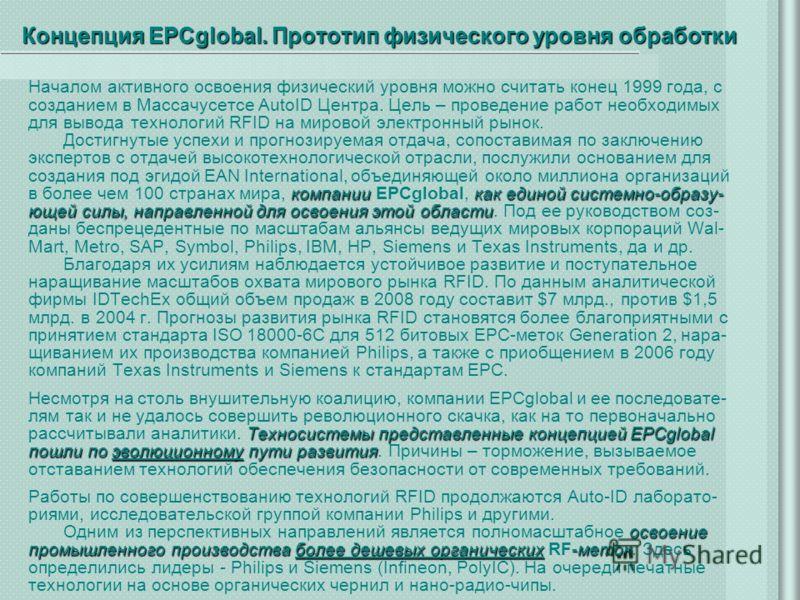 Концепция EPCglobal. Прототип физического уровня обработки Началом активного освоения физический уровня можно считать конец 1999 года, с созданием в Массачусетсе AutoID Центра. Цель – проведение работ необходимых для вывода технологий RFID на мировой