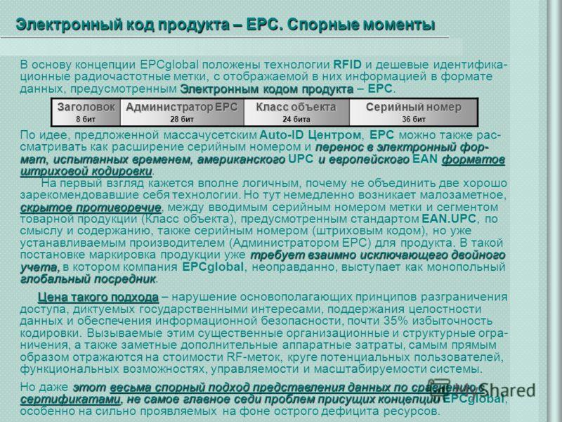 Электронный код продукта – EPC. Спорные моменты Электронным кодом продукта В основу концепции EPCglobal положены технологии RFID и дешевые идентифика- ционные радиочастотные метки, с отображаемой в них информацией в формате данных, предусмотренным Эл