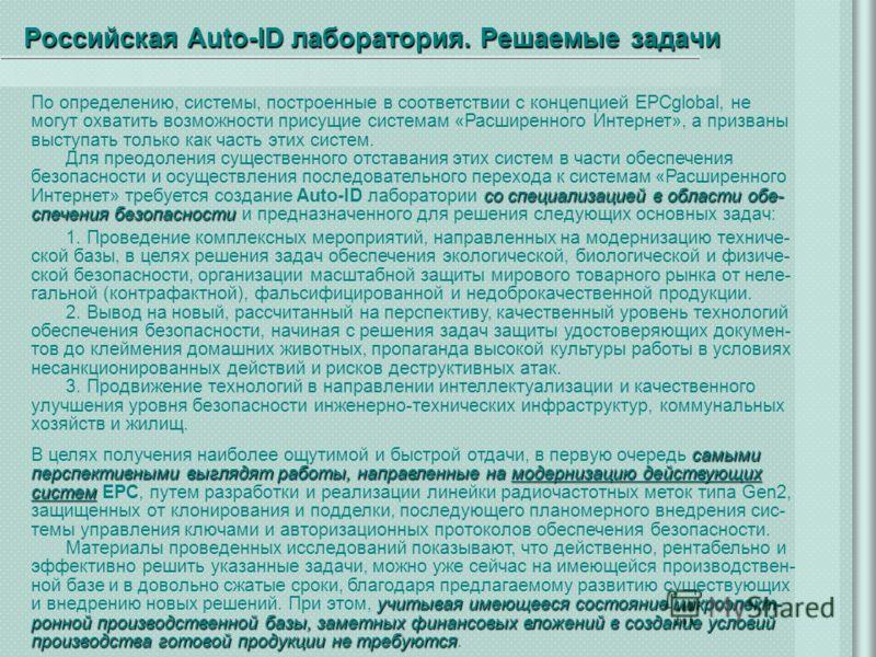Российская Auto-ID лаборатория. Решаемые задачи По определению, системы, построенные в соответствии с концепцией EPCglobal, не могут охватить возможности присущие системам «Расширенного Интернет», а призваны выступать только как часть этих систем. со