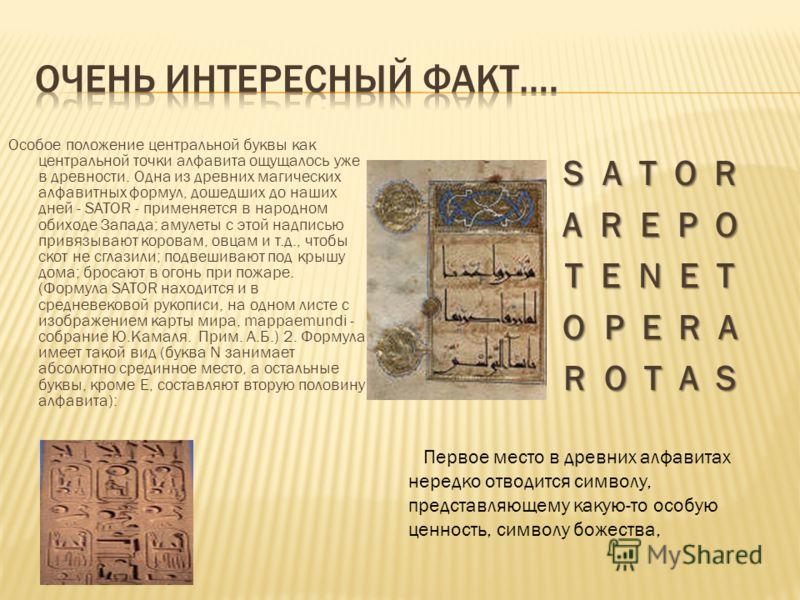 В древних культурах алфавит рассматривался как нечто целое. Почти все древние записи греческого, латинского и этрусского алфавитов обнаруживаются на вазах, урнах происходящих из захоронений. Это же относится и к германским рунам, которые записывались