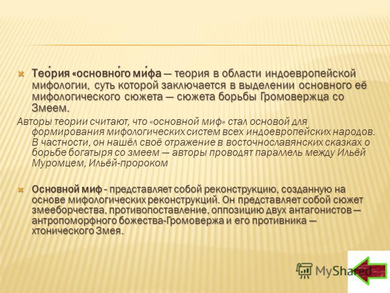 Теория основного мифа Теория основного мифа Теория основного мифа была создана лингвистами В. Н. Топоровым и Вяч. Вс. Ивановым в 60-ые 70-ые годы XX века. Теория основного мифа «Основной миф» ИндрыВритрой Был сконструирован «Основной миф» на основе с