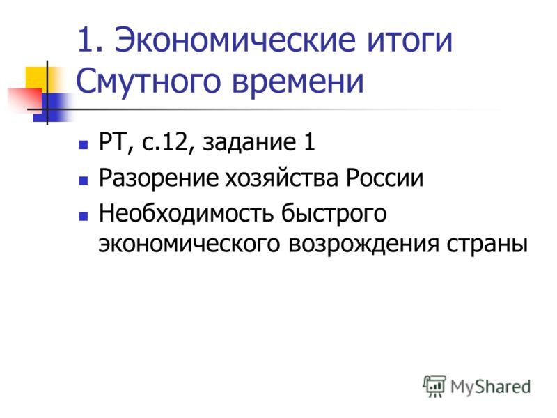 1. Экономические итоги Смутного времени РТ, с.12, задание 1 Разорение хозяйства России Необходимость быстрого экономического возрождения страны