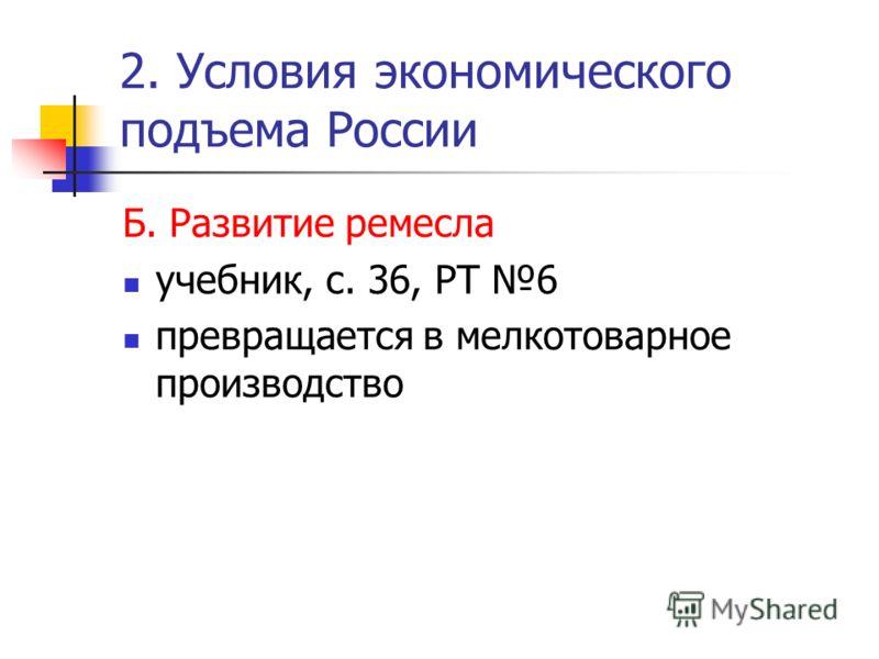 2. Условия экономического подъема России Б. Развитие ремесла учебник, с. 36, РТ 6 превращается в мелкотоварное производство