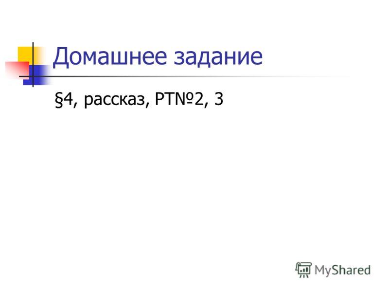 Домашнее задание §4, рассказ, РТ2, 3