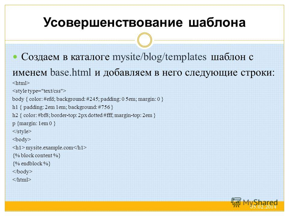 Создаем в каталоге mysite/blog/templates шаблон с именем base.html и добавляем в него следующие строки: body { color: #efd; background: #245; padding: 0 5em; margin: 0 } h1 { padding: 2em 1em; background: #756 } h2 { color: #bf8; border-top: 2px dott