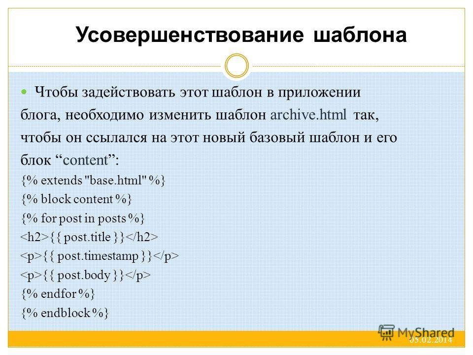 Чтобы задействовать этот шаблон в приложении блога, необходимо изменить шаблон archive.html так, чтобы он ссылался на этот новый базовый шаблон и его блок content: {% extends