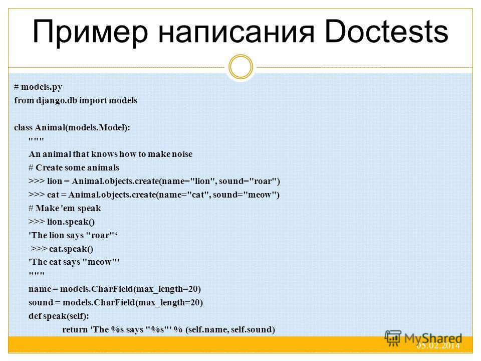 Пример написания Doctests # models.py from django.db import models class Animal(models.Model):