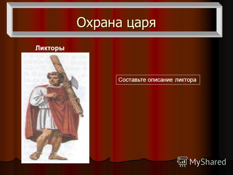 Охрана царя Ликторы Составьте описание ликтора