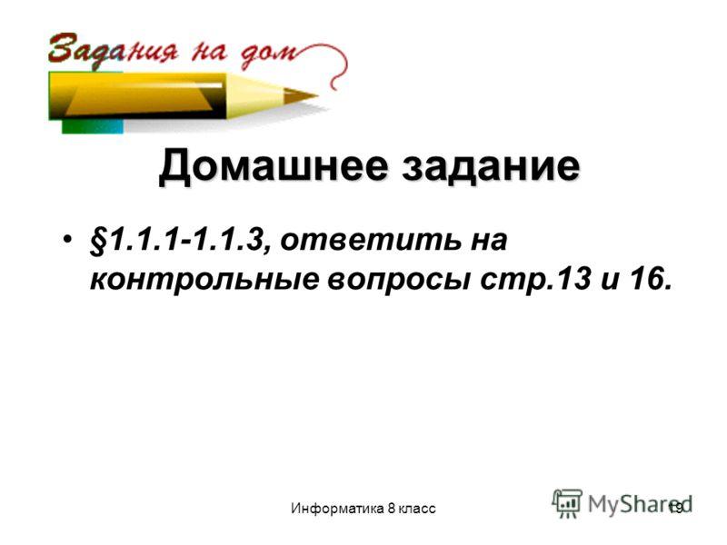 Информатика 8 класс19 Домашнее задание §1.1.1-1.1.3, ответить на контрольные вопросы стр.13 и 16.
