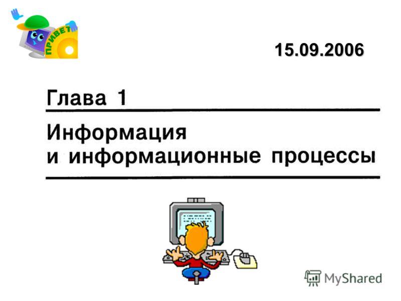 15.09.2006