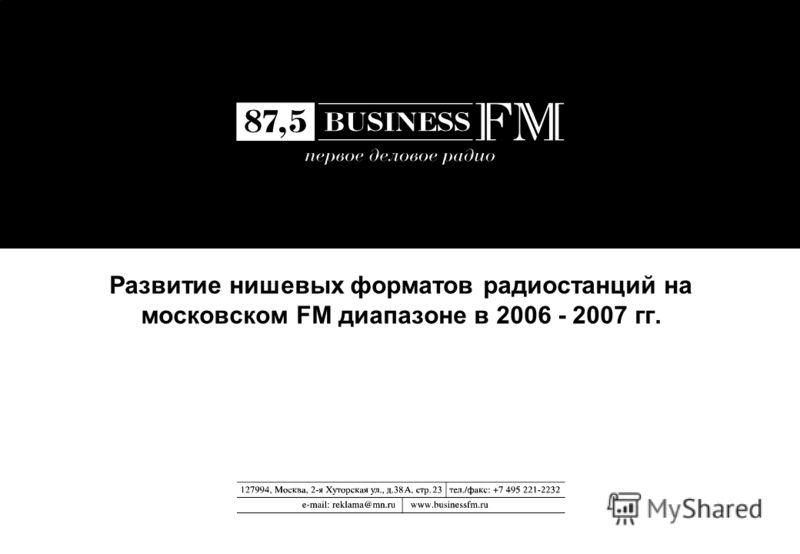 Развитие нишевых форматов радиостанций на московском FM диапазоне в 2006 - 2007 гг.