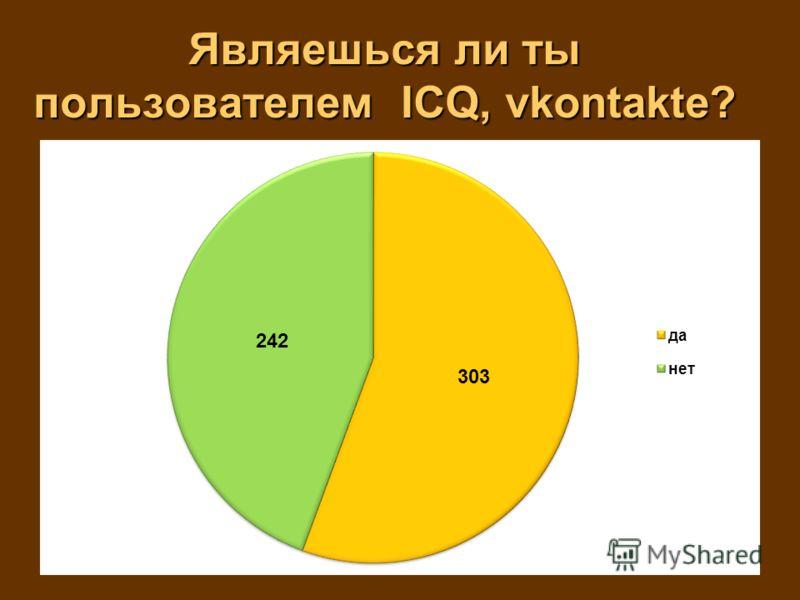 Являешься ли ты пользователем ICQ, vkontakte?