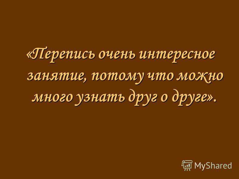 «Перепись очень интересное занятие, потому что можно много узнать друг о друге».