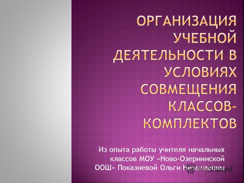 Из опыта работы учителя начальных классов МОУ «Ново-Озернинской ООШ» Показневой Ольги Николаевны