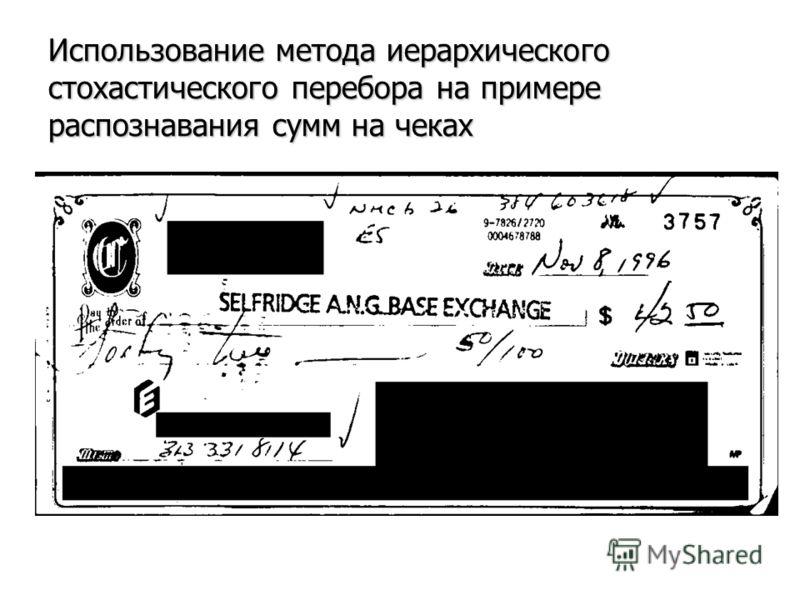 Использование метода иерархического стохастического перебора на примере распознавания сумм на чеках