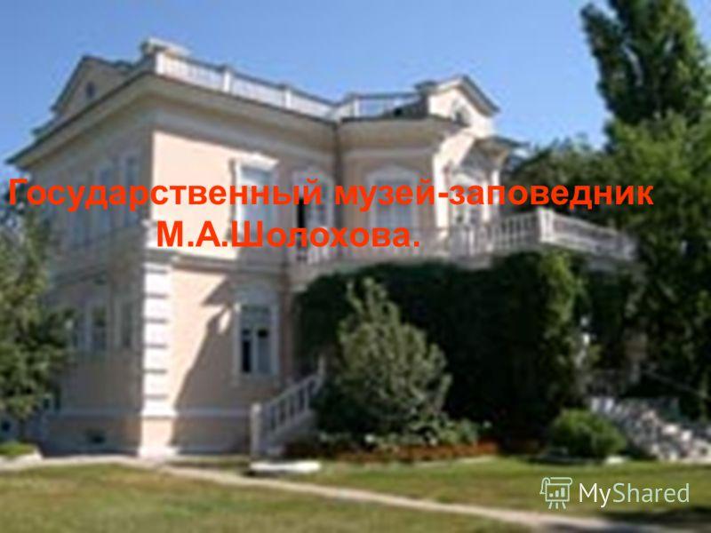 Государственный музей-заповедник М.А.Шолохова.