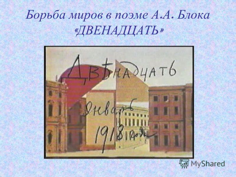Борьба миров в поэме А. А. Блока « ДВЕНАДЦАТЬ »
