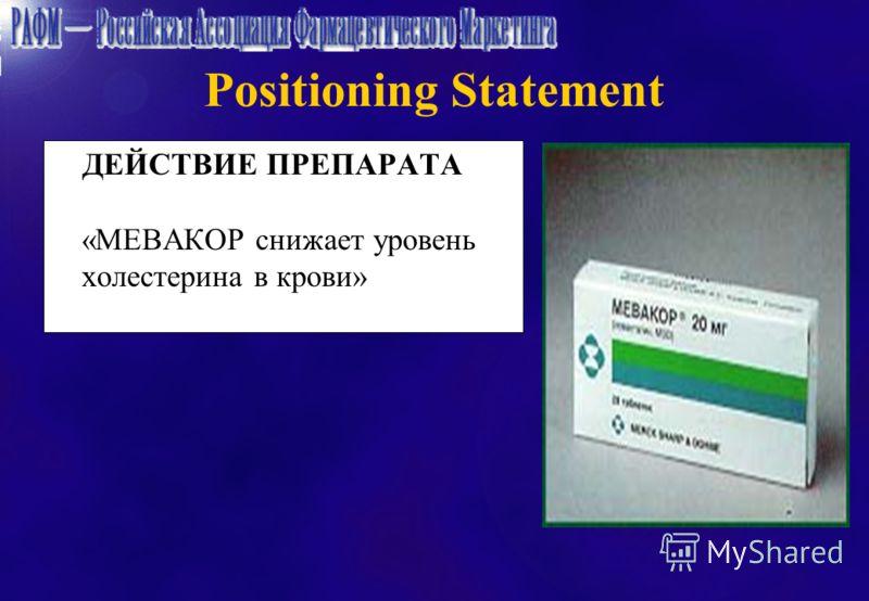 Positioning Statement ДЕЙСТВИЕ ПРЕПАРАТА «МЕВАКОР снижает уровень холестерина в крови»