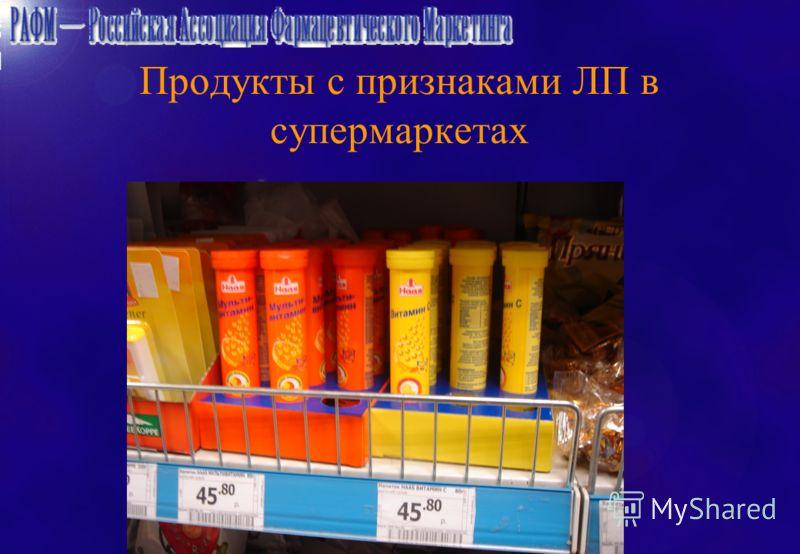 Продукты с признаками ЛП в супермаркетах