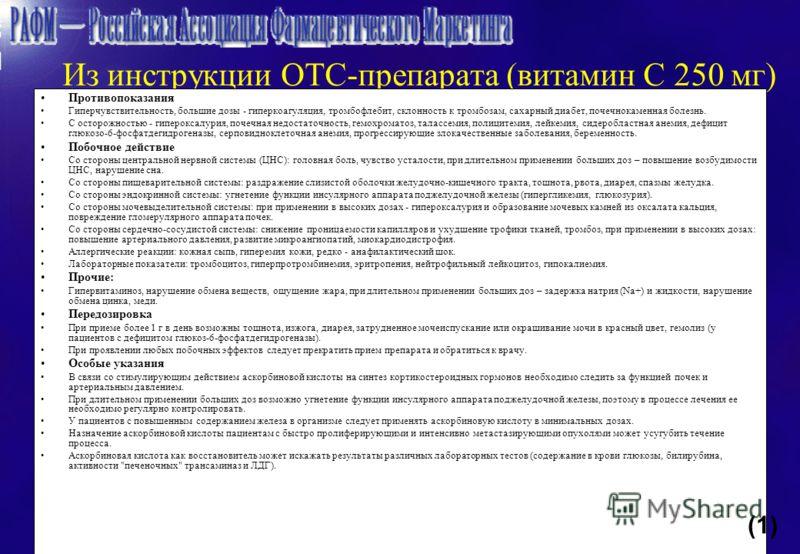 Из инструкции ОТС-препарата (витамин С 250 мг) Противопоказания Гиперчувствительность, большие дозы - гиперкоагуляция, тромбофлебит, склонность к тромбозам, сахарный диабет, почечнокаменная болезнь. С осторожностью - гипероксалурия, почечная недостат