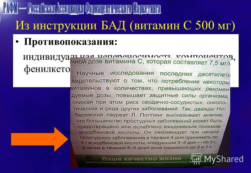 Из инструкции БАД (витамин С 500 мг) Противопоказания: индивидуальная непереносимость компонентов, фенилкетонурия