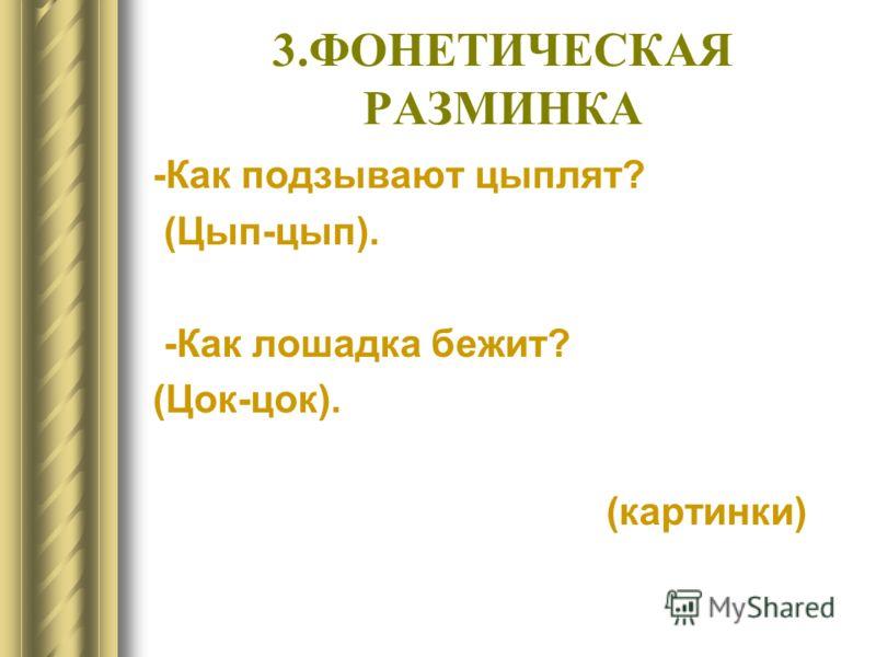 3.ФОНЕТИЧЕСКАЯ РАЗМИНКА -Как подзывают цыплят? (Цып-цып). -Как лошадка бежит? (Цок-цок). (картинки)