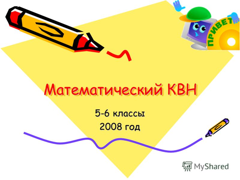Математический КВН 5-6 классы 2008 год