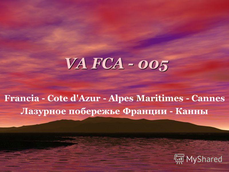 VA FCA - 005 Francia - Cote d'Azur - Alpes Maritimes - Cannes Лазурное побережье Франции - Канны