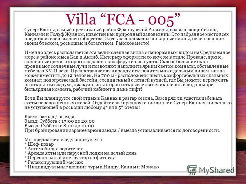 Villa FCA - 005 Супер-Канны, самый престижный район Французской Ривьеры, возвышающийся над Каннами и Гольф Жуаном, известен как природный заповедник. Это избранное место всех представителей высшего общества. Здесь расположены шикарные виллы, ослепляю
