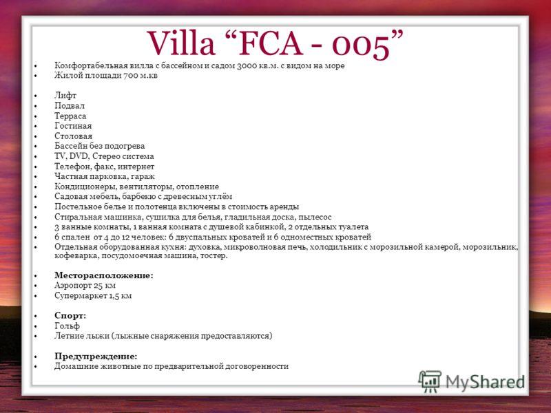 Villa FCA - 005 Комфортабельная вилла с бассейном и садом 3000 кв.м. с видом на море Жилой площади 700 м.кв Лифт Подвал Терраса Гостиная Столовая Бассейн без подогрева TV, DVD, Стерео система Телефон, факс, интернет Частная парковка, гараж Кондиционе