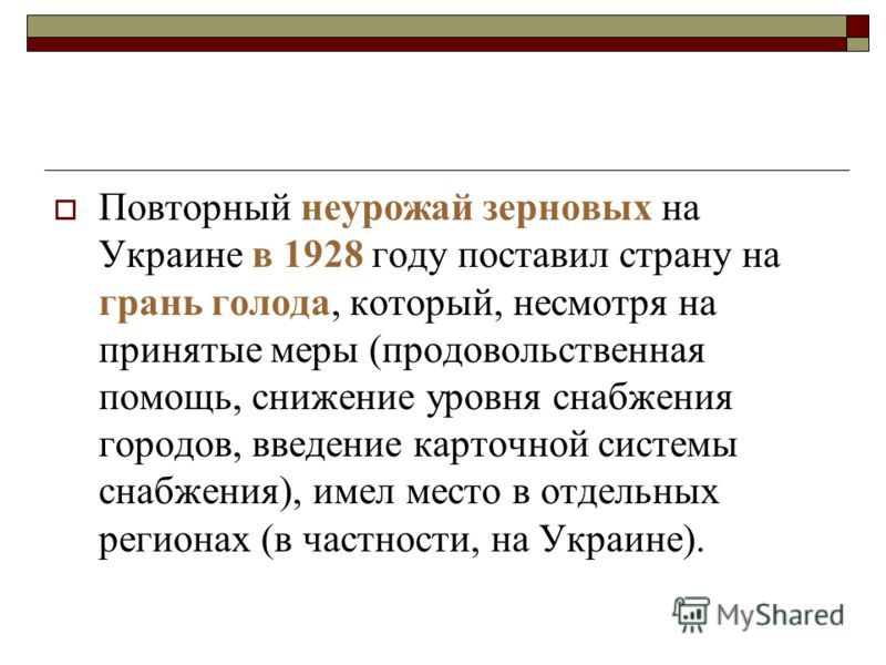Повторный неурожай зерновых на Украине в 1928 году поставил страну на грань голода, который, несмотря на принятые меры (продовольственная помощь, сниж