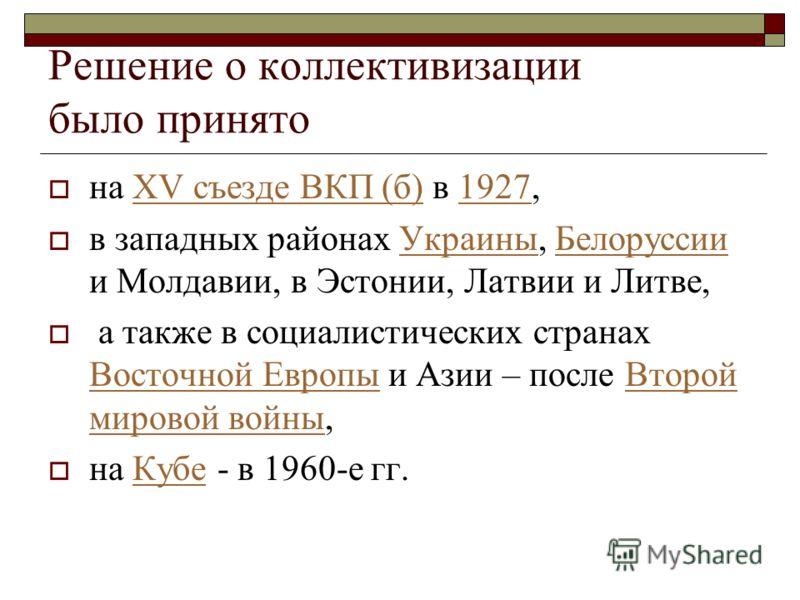 Решение о коллективизации было принято на XV съезде ВКП (б) в 1927,XV съезде ВКП (б)1927 в западных районах Украины, Белоруссии и Молдавии, в Эстонии,