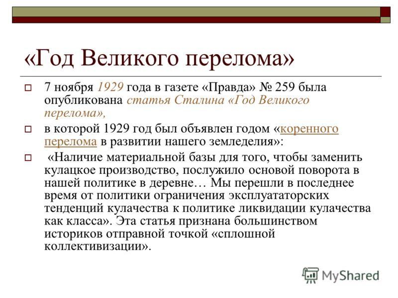 «Год Великого перелома» 7 ноября 1929 года в газете «Правда» 259 была опубликована статья Сталина «Год Великого перелома», в которой 1929 год был объявлен годом «коренного перелома в развитии нашего земледелия»:коренного перелома «Наличие материально