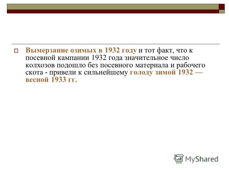 Вымерзание озимых в 1932 году и тот факт, что к посевной кампании 1932 года значительное число колхозов подошло без посевного материала и рабочего ско