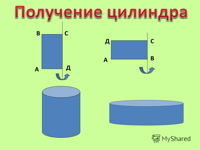 А ВС Д А ДС В