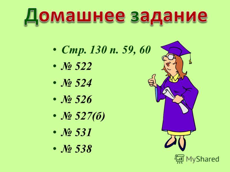 Стр. 130 п. 59, 60 522 524 526 527(б) 531 538