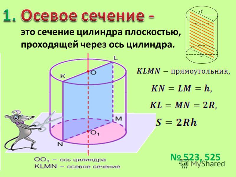 это сечение цилиндра плоскостью, проходящей через ось цилиндра. О О 523, 525