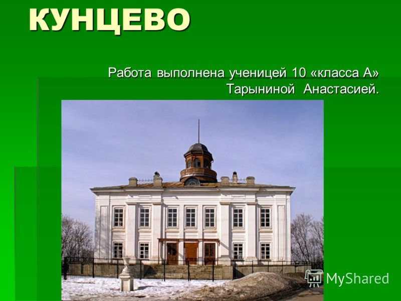 КУНЦЕВО Работа выполнена ученицей 10 «класса А» Тарыниной Анастасией.