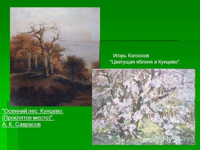 Осенний лес. Кунцево. (Проклятое место). А. К. Саврасов Цветущая яблоня в Кунцево. Игорь Колосков