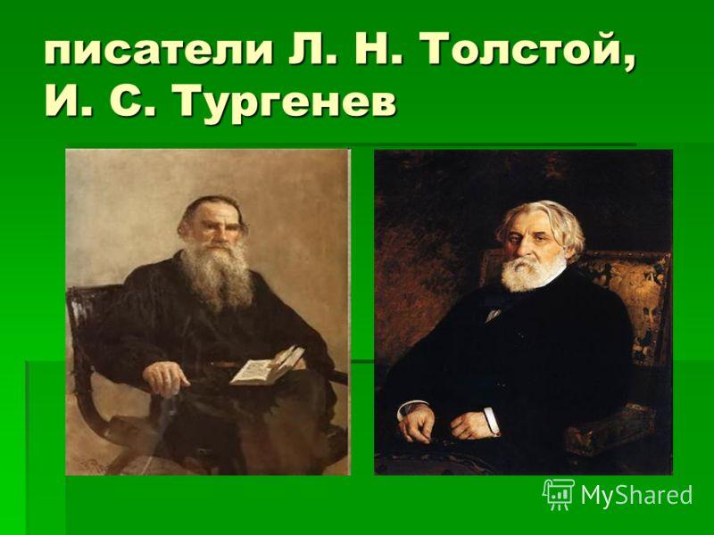 писатели Л. Н. Толстой, И. С. Тургенев