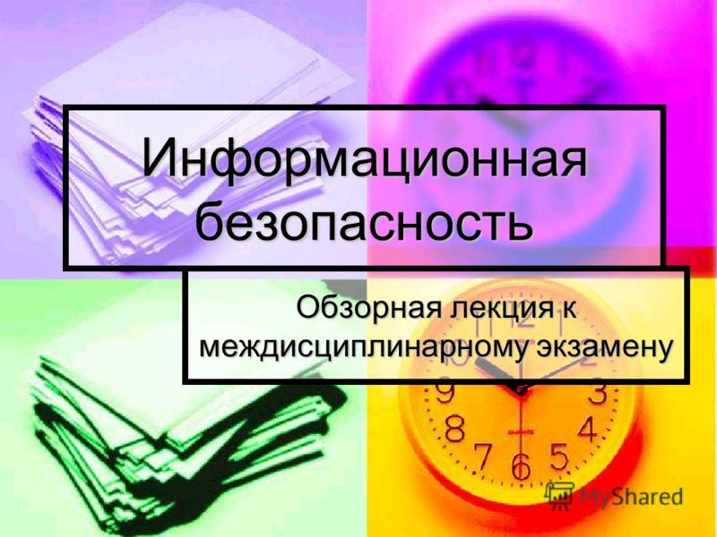 Информационная безопасность Обзорная лекция к междисциплинарному экзамену