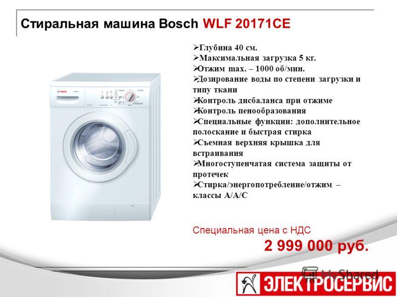 Стиральная машина Bosch WLF 20171CE Глубина 40 см. Максимальная загрузка 5 кг. Отжим max. – 1000 об/мин. Дозирование воды по степени загрузки и типу ткани Контроль дисбаланса при отжиме Контроль пенообразования Специальные функции: дополнительное пол