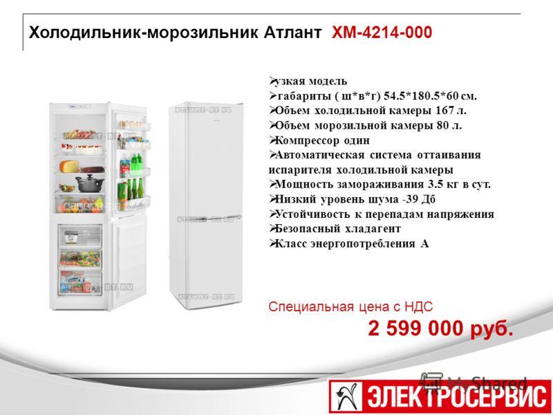 Холодильник-морозильник Атлант ХМ-4214-000 узкая модель габариты ( ш*в*г) 54.5*180.5*60 см. Объем холодильной камеры 167 л. Объем морозильной камеры 80 л. Компрессор один Автоматическая система оттаивания испарителя холодильной камеры Мощность замора