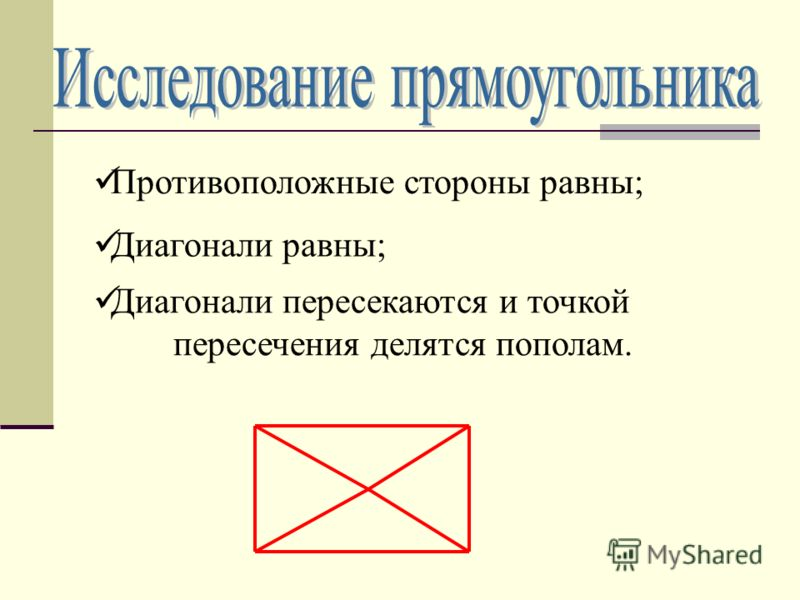 Противоположные стороны равны; Диагонали равны; Диагонали пересекаются и точкой пересечения делятся пополам.